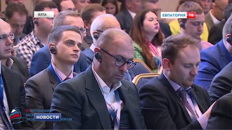 Открытие Ялтинского международного форума