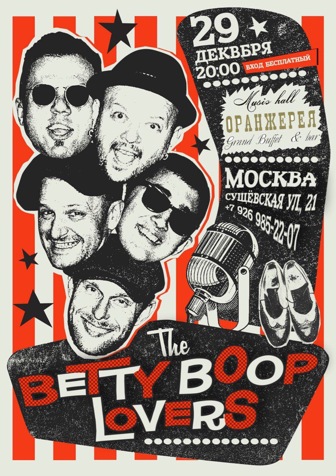 29.12 Betty Boop Lovers в Оранжерее!