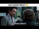 Kinoedy в Instagram «🎬Впритык 2010. 👥Как вам киношка Смотрели Да нет 👇😅 🔥Мы в Telegram 👉 kinopabl» Instagram - 255131