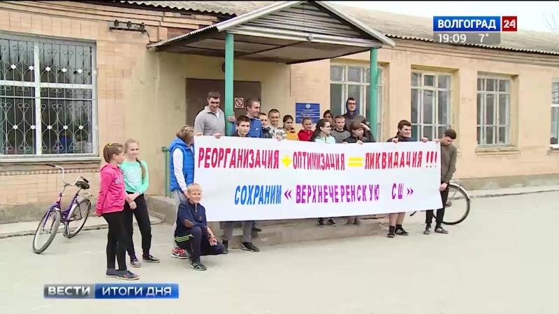 Жители Клетского района обеспокоены возможной реорганизацией школ