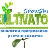 KULTIVATOR™ | Гроубоксы (growbox) | Гидропоника