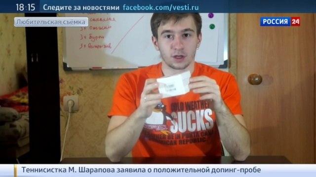 Новости на Россия 24 • Допинг или поддержка Ученые не понимают запрета на мельдоний