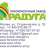 Lakokrasochny-Zavod-Raduga Predstavitelstvo-V-Moskve