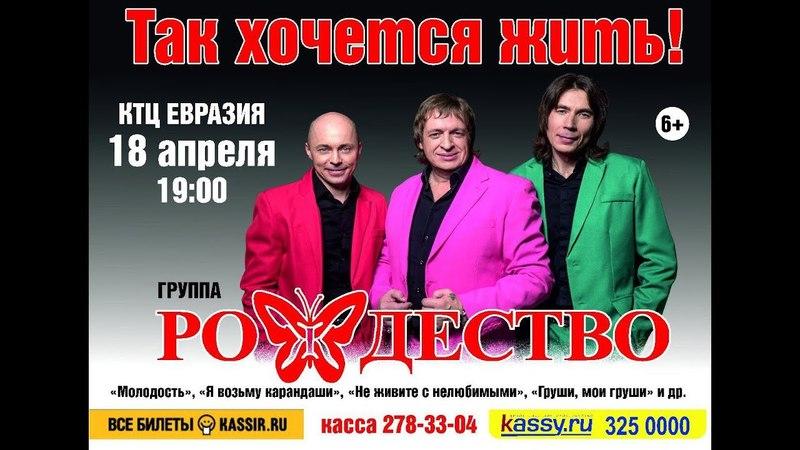 гр. Рождество - Бабье лето. Новосибирск. КТЦ Евразия. 18.04.18