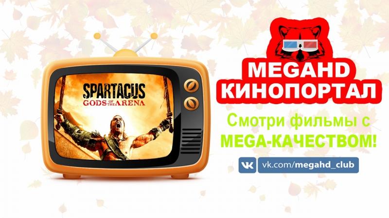 Спартак: Боги арены на MEGAHD