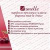 Мой Armelle ⚡ мой бизнес ⚡ духи⚡ Барнаул
