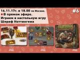 Игровой Стрим  Новости  Шериф Ноттингема  (обзор и игра)