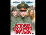 История весеннего призыва (2003) реж. Р. Новикова, Ю. Музыка