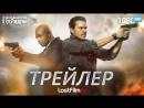 Смертельное оружие / Lethal Weapon (2 сезон) Трейлер ( [HD 1080]