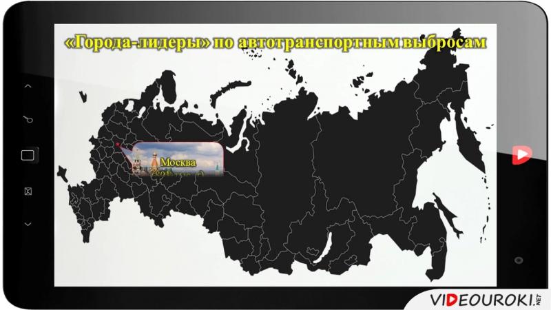 027. ПДК загрязняющих веществ. Характеристика экологической обстановки в России