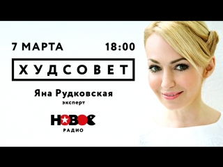 Новое Радио. Худсовет с Яной Рудковской.