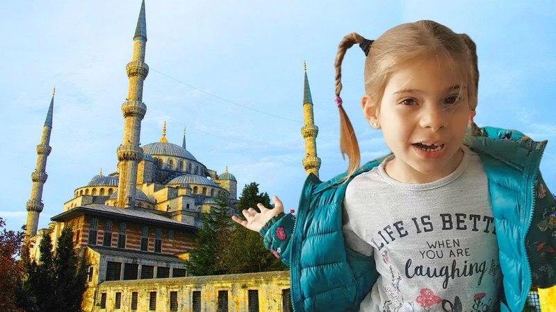 Fındık ailesi. Elis İstanbul'a gidiyor. Ayasofya ziyareti