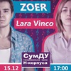 ZOER & LaraVinco | СумДУ | 15.12