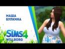 Sims 4 Маша Булкина и её комплексы