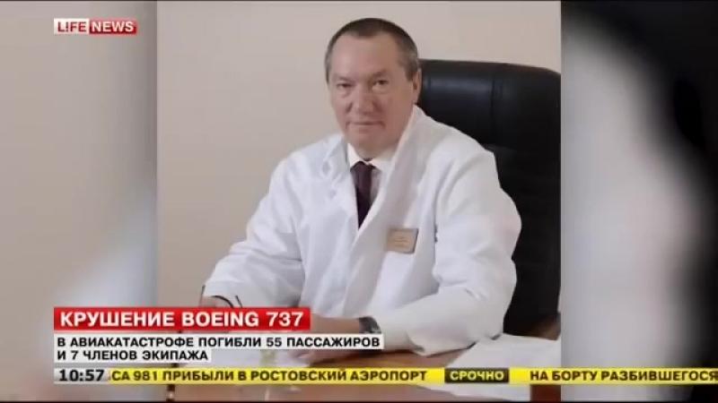 Авиакатастрофа Boeing 737 (19.03.2016)