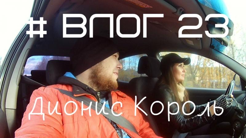 Дионис Король. Влог 23: Неожиданная новость. Батыр Фитнес Корнилова.