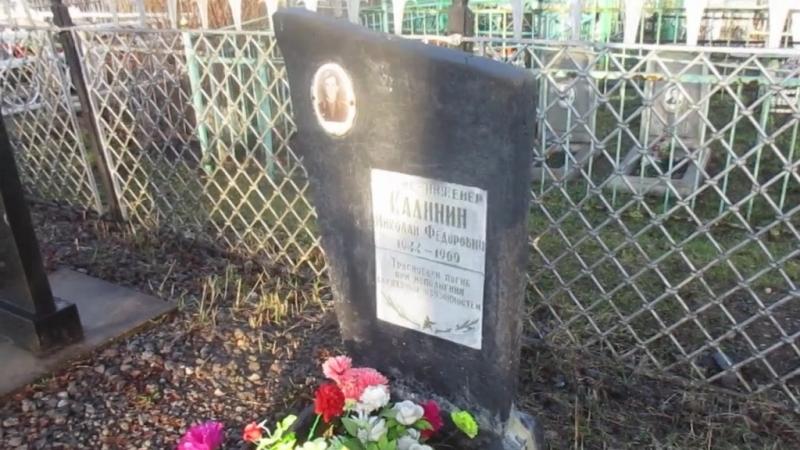 Калинин Н.Ф.,летчик-инженер. В 1969 г. трагически погиб при исполнении служебного долга . г.Белозерск 8.05.2018г.