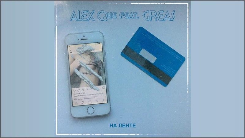 ALEX Que - На Ленте (feat. GREAS) » Freewka.com - Смотреть онлайн в хорощем качестве