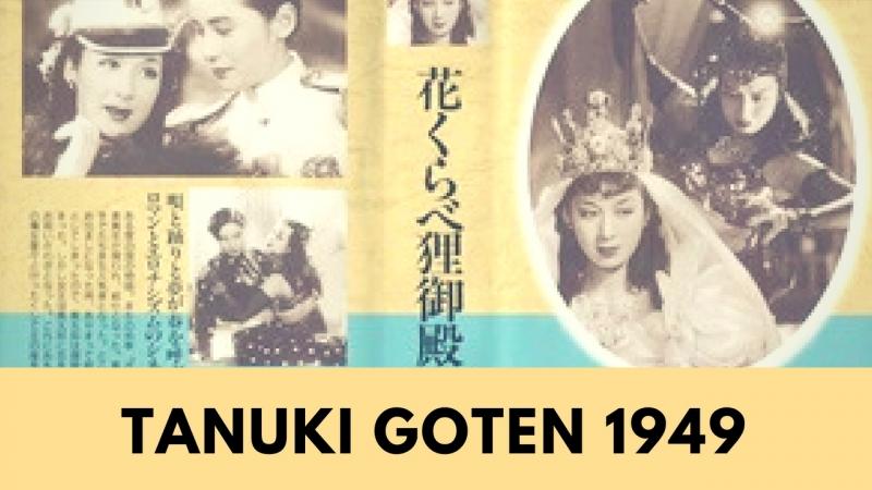 「TANUKI GOTEN」MIZUNOE TAKIKO/Kitagawa Chizuru/Machiko Kyo| 1949