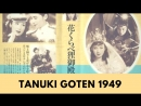 「TANUKI GOTEN」MIZUNOE TAKIKO Kitagawa Chizuru Machiko Kyo 1949