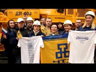 Видеообращение тракторостроителей к чемпиону мира по боксу, земляку, Сергею Ковалеву