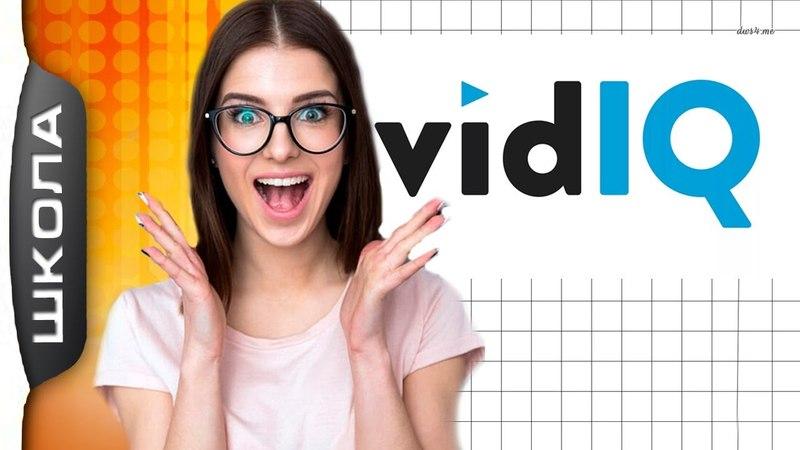 Супер инструмент для работы с подсказками VidIQ