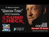 Программа SoundCheck - Джо Кокер на радио Шансон Плюс
