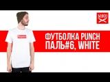 Футболка Punch - Паль#6, White. Обзор