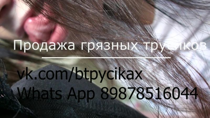 Ношеные женские трусики ( ДЕМО ВЕРСИЯ ВИДЕО В ШОРТИКАХ)