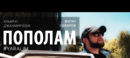 ЭЛЬБРУС ДЖАНМИРЗОЕВ ФАГАН САФАРОВ ЯРАЛЫМ СКАЧАТЬ БЕСПЛАТНО