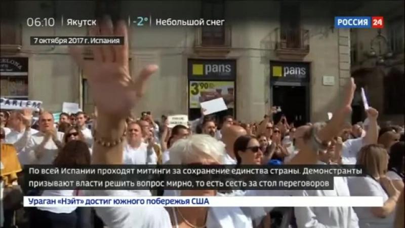 Россия 24 - В Испании продолжают бушевать политические разногласия - Россия 24