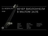 Трансляция концерта   Вечер виолончели