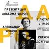 """7/02 - Брэст- """"Дарогі"""" А.Ясінскі &С.Доўгушаў"""