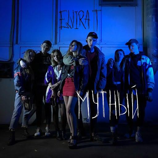 Elvira T альбом Мутный