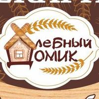 Пекарня Хлебный-Домик