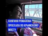 Княгиня Романова с сыном проехали по Крымскому мосту