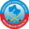 Федерация хоккея с мячом Московской области