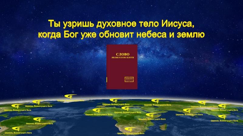 Церковь Всемогущего Бога|Откровение Святого Духа «Ты узришь духовное тело Иисуса, когда Бог уже обновит Небеса и землю»