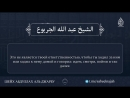 шейх Абдуллах аль Джарбу Что такое доведение довода до азира