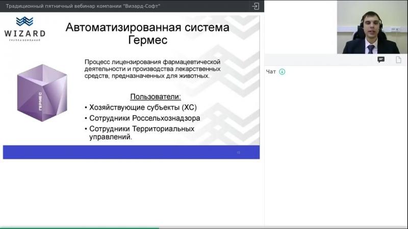 Информационные системы, входящие в состав ВетИС.API _ Обучение ФГИС «Меркурий» » Freewka.com - Смотреть онлайн в хорощем качестве