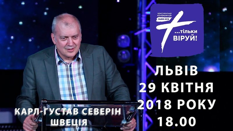 Конференція Тільки ВіруйКарл-Густав Северін29.04.2018 (Друге служіння)