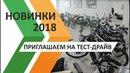 Новинки электротранспорта 2018 года - электровелосипеды и электроскутеры