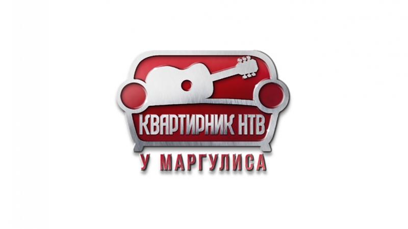Квартирник НТВ у Маргулиса Группа Лицей 15 выпуск 23 12 2017 16