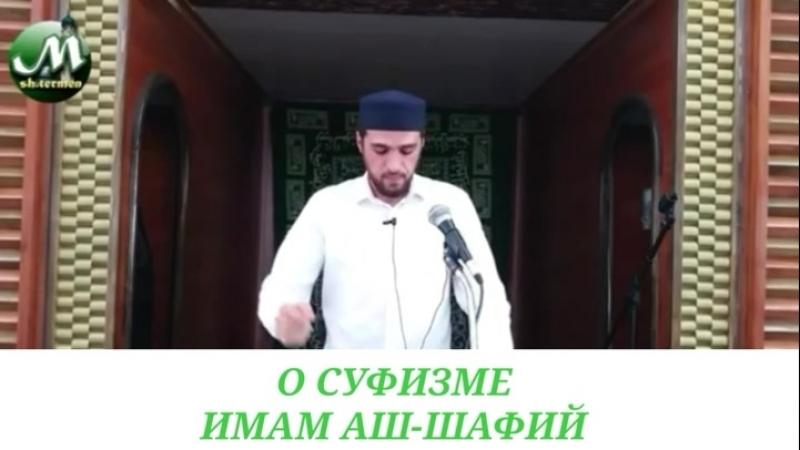 ИМАМ АШ-ШАФИЙ.