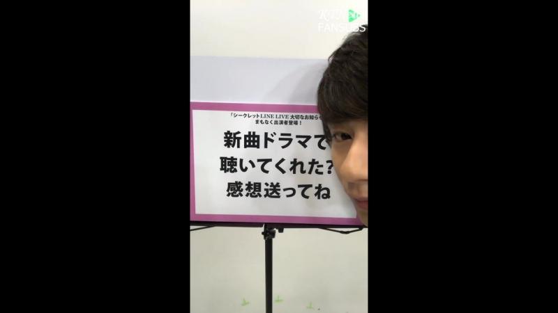 SECRET LINE LIVE - KAT-TUN LINE LIVE Taisetsuna Oshirase (19.03.2018)