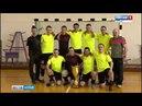 Вести-Алтай о финале Кубка АКАМФ по мини-футболу 2017/2018
