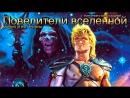 Повелители вселенной 1987