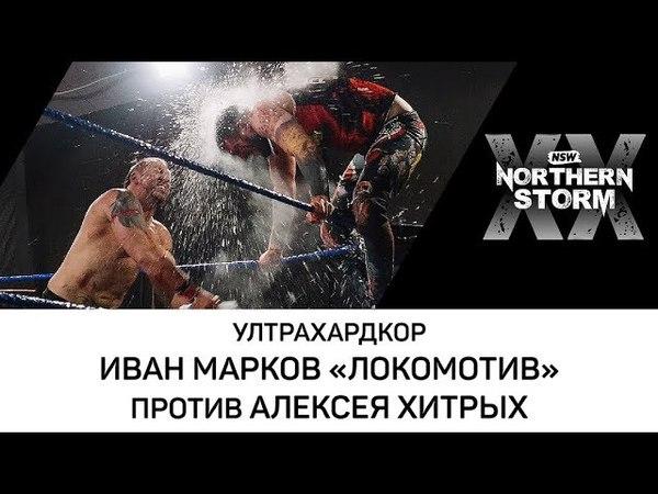 NSW Northern Storm XX: Иван Марков «Локомотив» против Алексея Хитрых