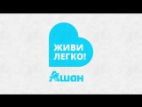 АШАН_ЖивиЛегко_отказ от соли