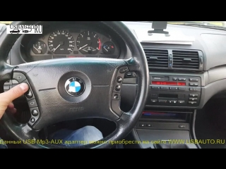 USB-Mp3-AUX адаптера (Yatour / Xcarlink / DMC9088) на BMW E 46